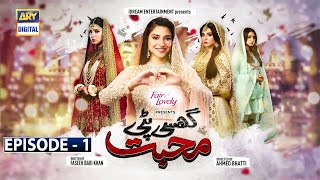 Ghisi Piti Mohabbat - Episode 1 - 6th August 2020 - ARY Digital
