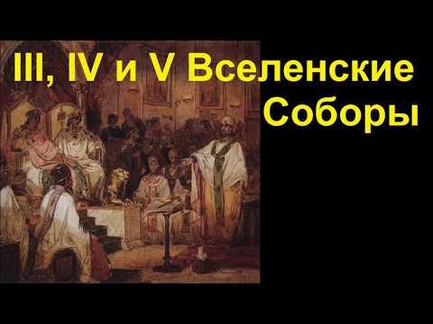 История Церкви. III, IV и V Вселенские Соборы