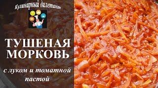Тушеная морковь с луком и томатной пастой. Рецепт для гарнира