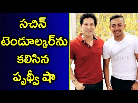 India vs West Indies 2018 : Prithvi Shaw Meets Sachin Tendulkar   Oneindia Telugu