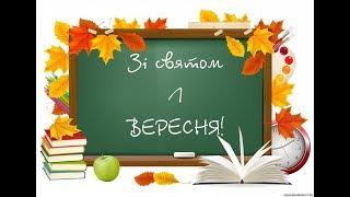 Привітання директора з 1 вересня(днем знань)
