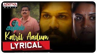 Katril Aadum Lyrical | C/O kaadhal Movie Songs | Sweekar Agasthi | Hemambar Jasti | Anurag Kulkarni