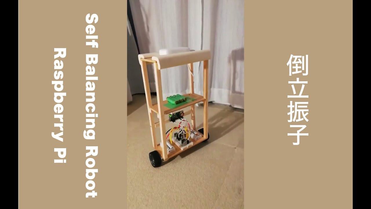 #4 倒立振子(とうりつしんし)ロボット作ってみた!【Raspberry Pi】 - YouTube