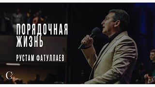 Порядочная жизнь - Рустам Фатуллаев