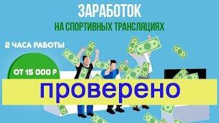 Простой заработок на спортивных трансляциях от 15 000 рублей в неделю за 2 часа работы