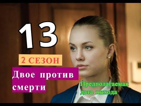ДВОЕ ПРОТИВ СМЕРТИ. 13 серия. 2СЕЗОН. Предполагаемая дата выхода