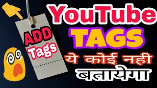 How to Tags Your Youtube Video and getting more views