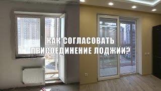 видео Снос балконного блока