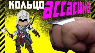как сделать кольцо ассасина для самозащиты и открытого ношения Элегантное оружие Assassin's Creed