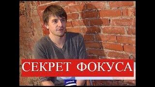 СЕКРЕТ ФОКУСА МУРАТАЕВА