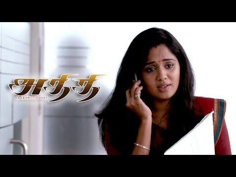 Athithi | Tamil Movie Theatrical Trailer