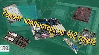 Ремонт компьютера на 462 сокете