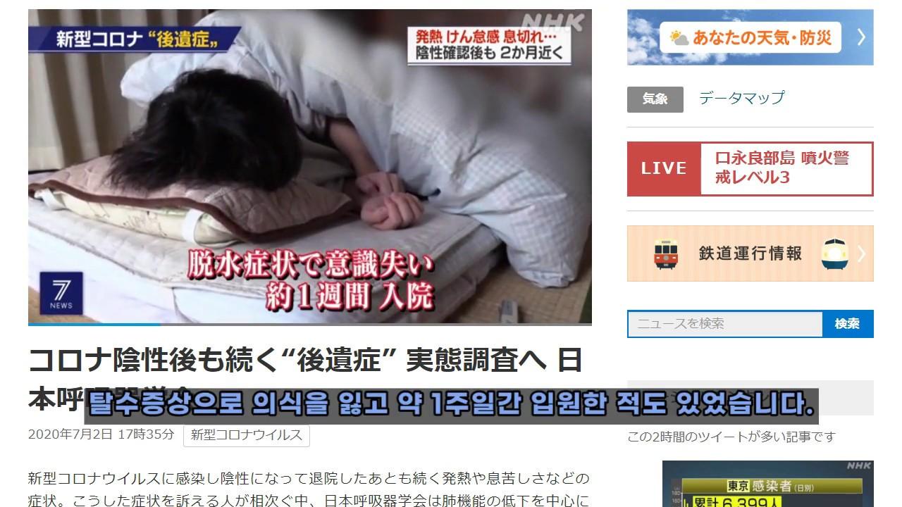 20.07.02. 저녁일본뉴스브리핑 / 도쿄도지사 : 확진자가 늘고 있네요~ 다시 외출 자숙 부탁드려요?