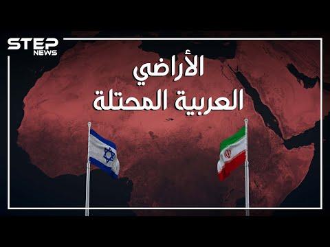 هل تعتقد أن فلسطين والجولان هي فقط الأراضي العربية المحتلة! إليك أراضي أخرى محتلة ربما لم تسمع عنها
