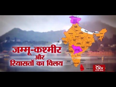 RSTV Vishesh - 06 August 2019: J&K and Princely State | जम्मू-कश्मीर और रियासतों का विलय
