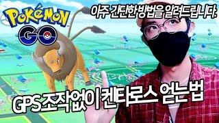 [포켓몬GO]켄타로스를 GPS 조작을 안하고 합법적으로 얻는 방법[포켓몬고][Pokémon Go]