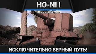 Ho-Ni I - СЛЁЗЫ СЧАСТЬЯ ЯПОНОФИЛА в War Thunder