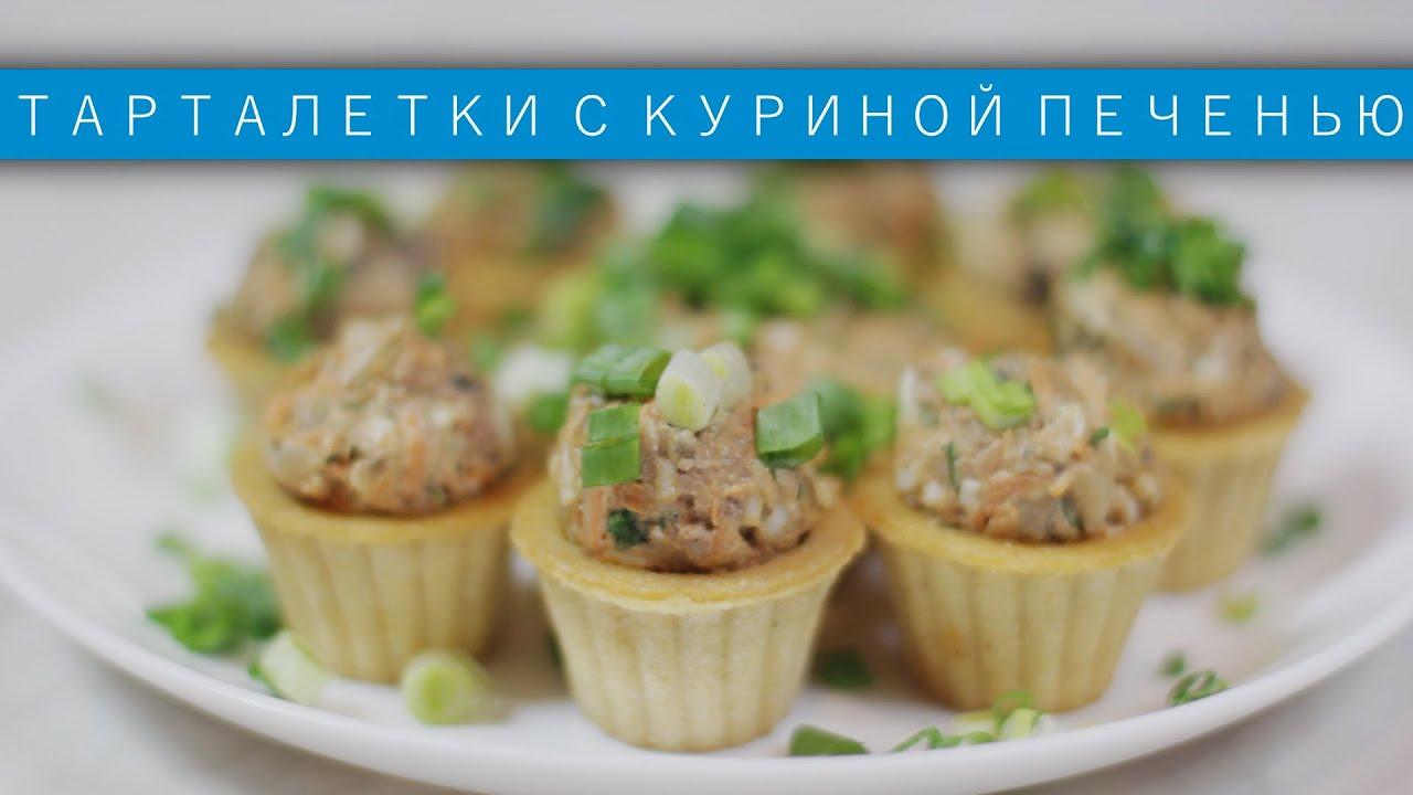 Тарталетки с Салатом из Куриной Печени/Рецепты и|кулинарный рецепт анастасии скрипкиной