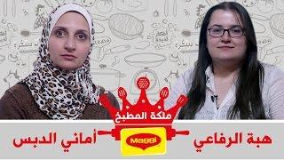 الحلقة السابعة - هبة الرفاعي VS أماني الدبس