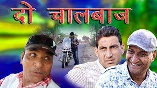Two Fraudulent  Part 3 दो चालबाज़ भाग 3 rajasthani Hariyanvi comedy | Murari Ki Kocktail | Murari Lal