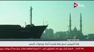 مهاب مميش: قناة السويس تسجل رقما قياسيا بأعداد وحمولات السفن