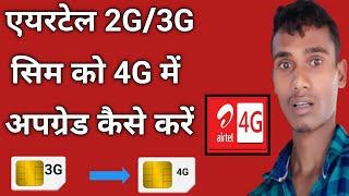 Airtel 2G / 3G sim ko 4G me upgrade kaishe kare | how to upgrade airtel 2G / 3G sim on 4G 2020