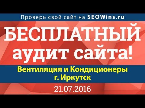 Аудит сайта онлайн - Вентиляция и Кондиционеры Иркутск