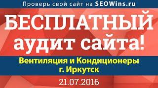Аудит сайта онлайн - Вентиляция и Кондиционеры Иркутск(, 2016-07-21T07:50:58.000Z)