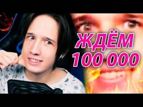 Видео: СТРИМ ЖДУ 100000 ПОДПИСЧИКОВ