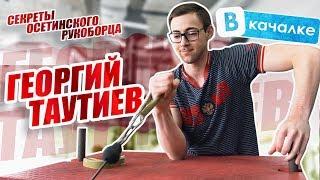 Георгий Таутиев. Секреты осетинского рукоборца/Последняя тренировка | ВКачалке