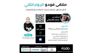 لقاء اليوم الثاني 16 مارس 2021  مع المهندس محمد القحطاني في ملتقى فودو آفاق وحلول
