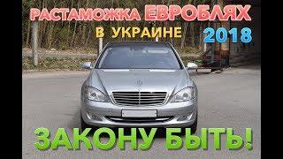 Авто из Литвы | Растаможке еврономеров быть! | Подробности нового закона в Украине