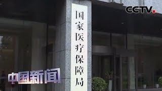 [中国新闻] 新版医保药品目录实施 | CCTV中文国际