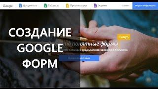Создание формы, анкеты или опроса в Google Drive (Google Формы)