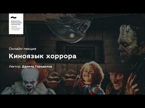 Эстетика кошмара: Киноязык хоррора