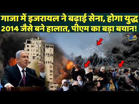 इजरायल शुरू करने जा रहा है युद्ध, बढ़ाई सेना, पीएम नेतान्याह
