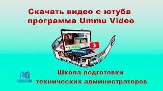 Скачать видео с ютуба, программа Ummu Video
