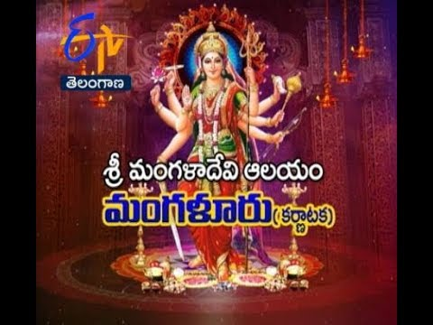 Sri Mangaladevi Temple Karnataka |  Teerthayatra | 4th March 2018 | Full Episode | ETV Telangana