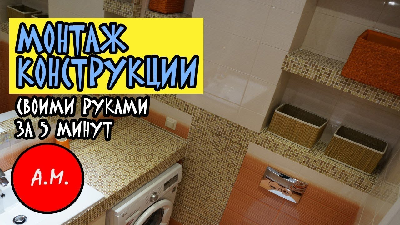 Конструкция ванны своими руками фото 586