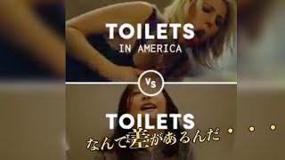 日本とアメリカの民度の差が分かる事実がこちら!日米の公衆トイレの違いに海外が驚愕 海外の反応