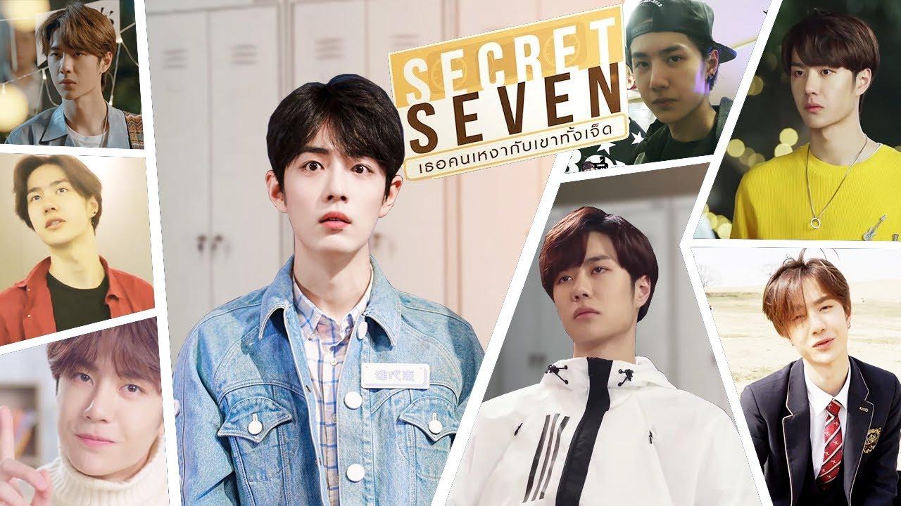 『 PARODY 』SECRET SEVEN เธอคนเหงากับเขาทั้งเจ็ด 🦁💕🐰 || #ป๋อจ้าน #อี้จ้าน | Wang YiBo x Xiao Zhan