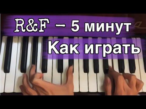 R&F - 5 минут (Обучение на пианино)