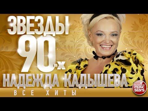 Надежда Кадышева ✩ Звёзды 90-х✩Все Хиты✩Любимые Песни от Любимого Артиста✩Звездные Хиты Десятилетия