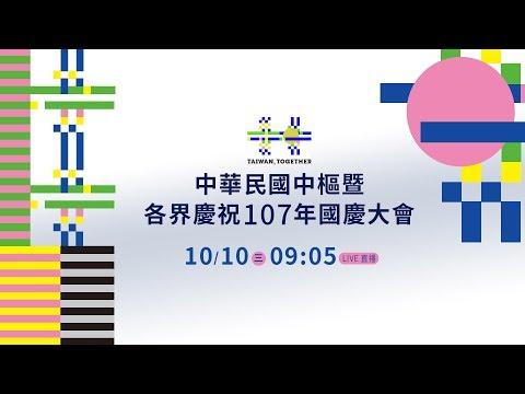 107年雙十國慶典禮大會 - YouTube