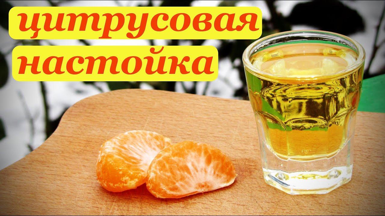 рецепт цитрусовой водки
