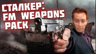 Кошерный сталкерский оружейный пак ( Stalker: FM Weapons Pack )