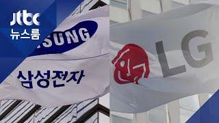 삼성·LG '난…