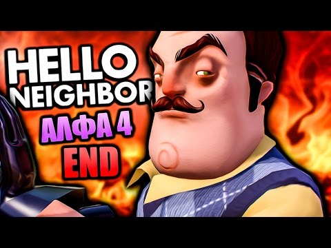 ΤΟ ΤΕΛΟΣ!!! // Hello Neighbor Alpha 4 Ending