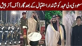 Guard of Honour to Saudi King | 17 February 2019 | Express News