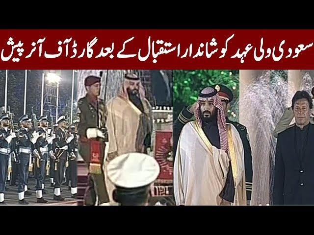 Guard of Honour to Saudi King   17 February 2019   Express News